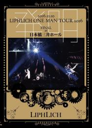 「LIPHLICH ONE MAN TOUR 2016 発明」2017.4.19発売