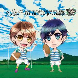 ALL OUT〜未来への継承〜 【2015.11.21発売】