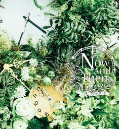 Now And Then 【2016.07.13発売】