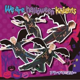 We are halloweenknights 【通常盤A】  2015/9/29発売!!