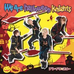 We are halloweenknights 【通常盤B】  2015/9/29発売!!