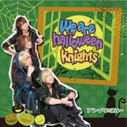 We are halloweenknights 【初回限定盤B】 2015/9/29発売!!