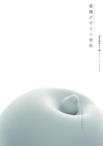 武蔵野美術大学オープンキャンパス2016 基礎デザイン学科ポスター chikafuminarita